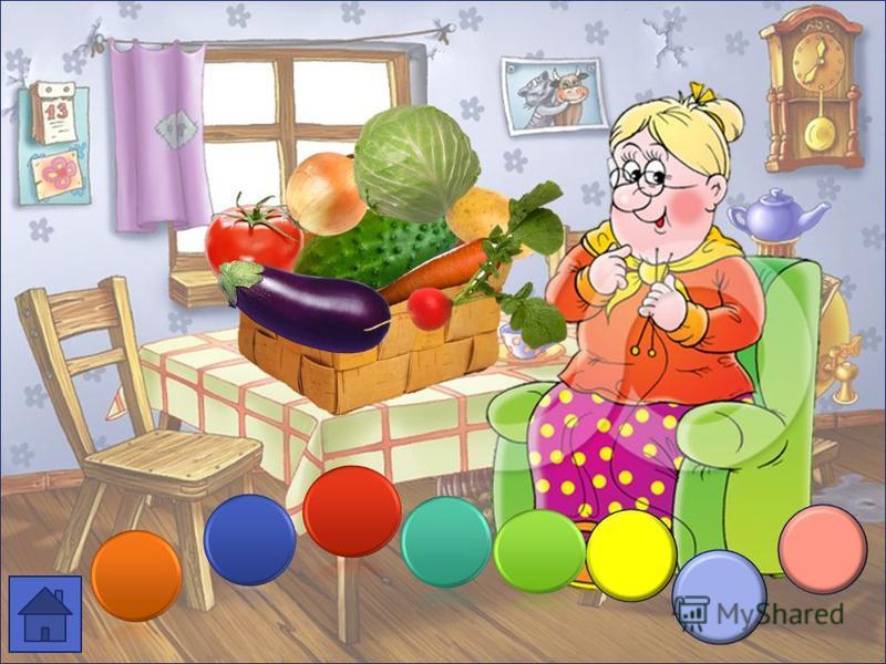 В огород пойдем, урожай соберем. Мы моркови натаскаем, И картошки накопаем. Срежем мы кочан капусты. Круглый, сочный, очень вкусный! «Умные клубочки» «Назови цвет овощей» «Найди лишнее» « Какой формы овощи» «Варим щи» «Вершки или корешки»