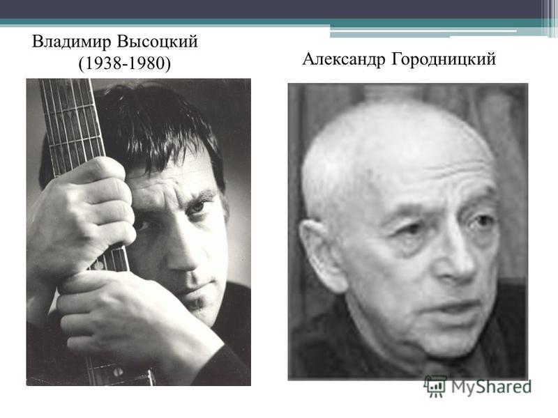 Владимир Высоцкий (1938-1980) Александр Городницкий