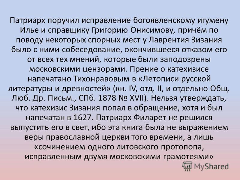 Патриарх поручил исправление богоявленскому игумену Илье и справщику Григорию Онисимову, причём по поводу некоторых спорных мест у Лаврентия Зизания было с ними собеседование, окончившееся отказом его от всех тех мнений, которые были заподозрены моск