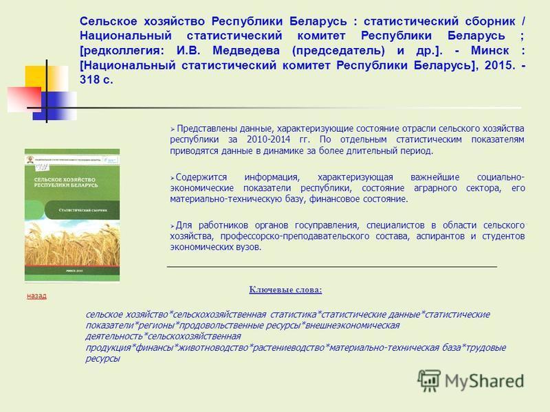 Представлены данные, характеризующие состояние отрасли сельского хозяйства республики за 2010-2014 гг. По отдельным статистическим показателям приводятся данные в динамике за более длительный период. Содержится информация, характеризующая важнейшие с