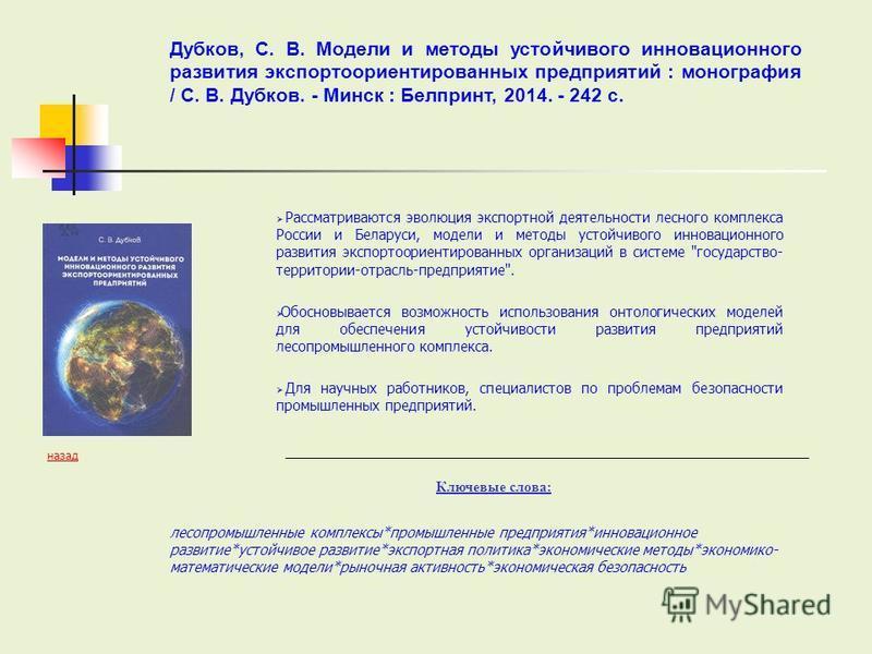 Рассматриваются эволюция экспортной деятельности лесного комплекса России и Беларуси, модели и методы устойчивого инновационного развития экспортоориентированных организаций в системе