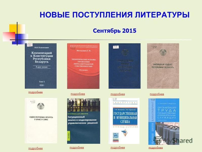 НОВЫЕ ПОСТУПЛЕНИЯ ЛИТЕРАТУРЫ Сентябрь 2015 подробнее