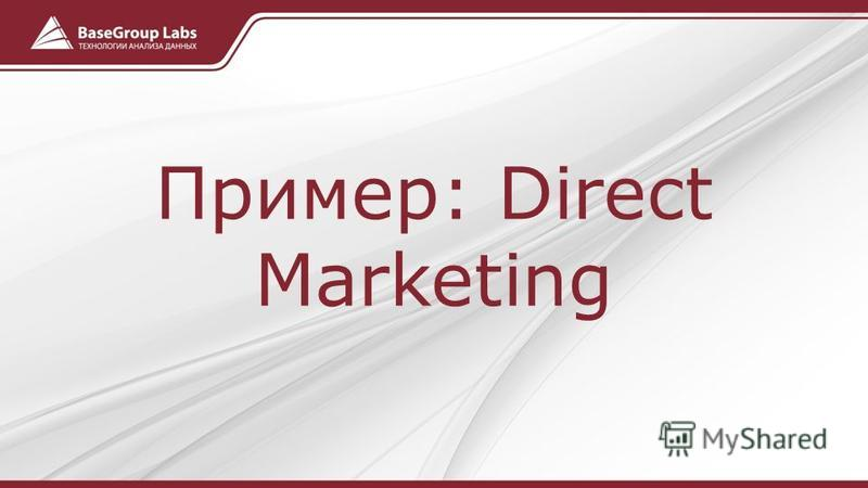Пример: Direct Marketing