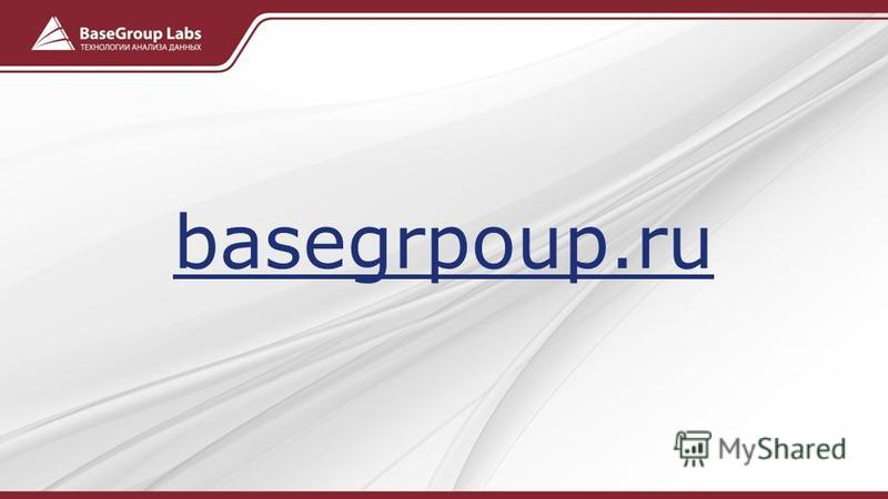 basegrpoup.ru