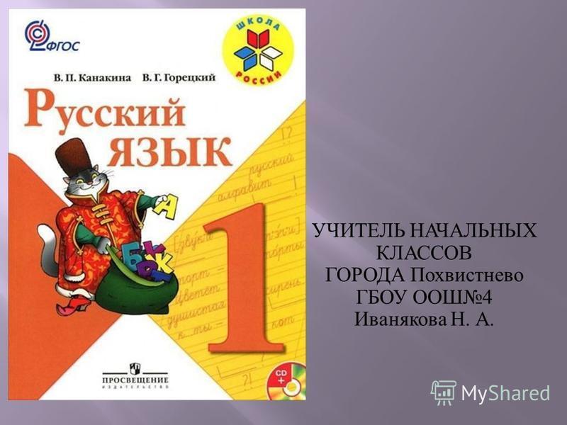 УЧИТЕЛЬ НАЧАЛЬНЫХ КЛАССОВ ГОРОДА Похвистнево ГБОУ ООШ 4 Иванякова Н. А.
