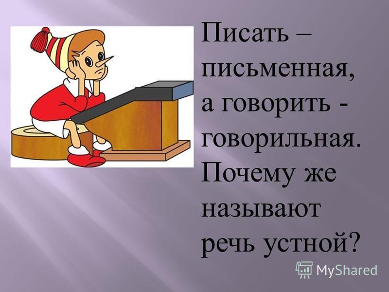 Писать – письменная, а говорить - говорильная. Почему же называют речь устной ?