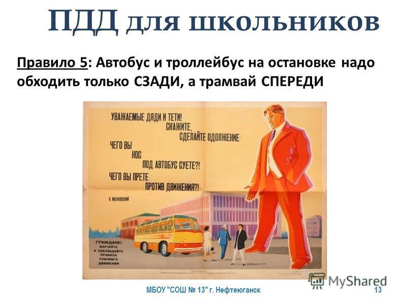 Правило 5: Автобус и троллейбус на остановке надо обходить только СЗАДИ, а трамвай СПЕРЕДИ ПДД для школьников МБОУ СОШ 13 г. Нефтеюганск 13