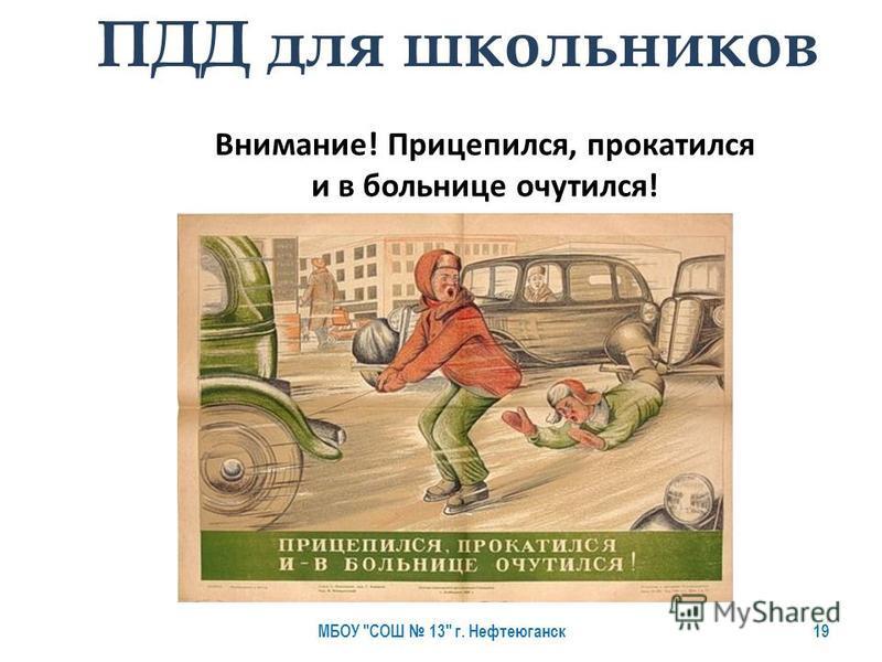 Внимание! Прицепился, прокатился и в больнице очутился! ПДД для школьников МБОУ СОШ 13 г. Нефтеюганск 19