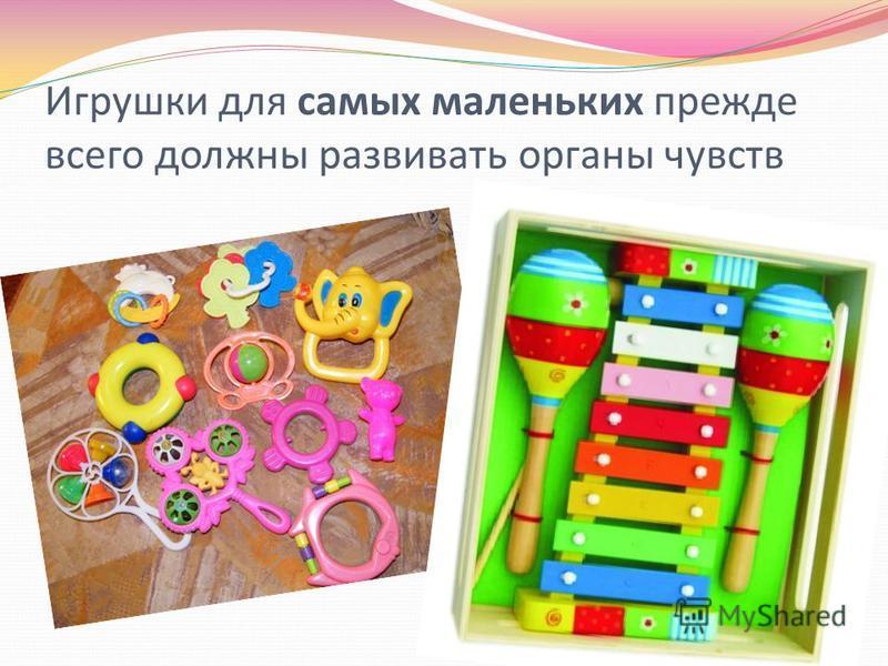 Игрушки для самых маленьких прежде всего должны развивать органы чувств