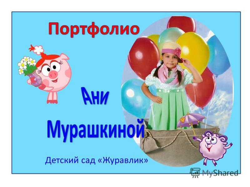 Детский сад «Журавлик»