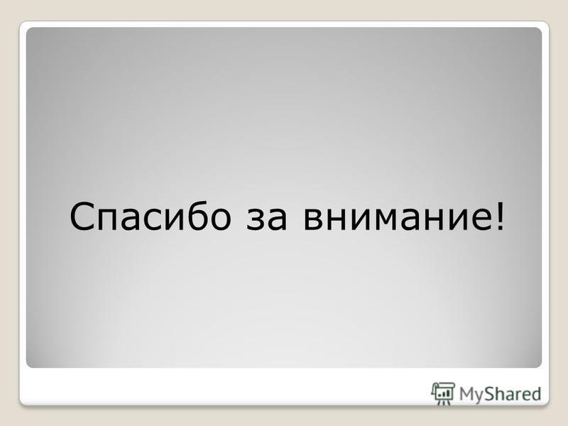 Ссылки: https://ru.wikipedia http://www.theplace.ru/photos/Vladimir