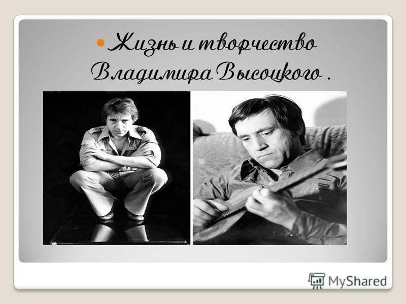 Владимир Высоцкий (1938-1980) Выполнила: Ученица 7 класса «Б» Мишустина Евгения