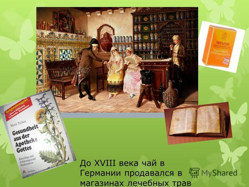 До XVIII века чай в Германии продавался в магазинах лечебных трав