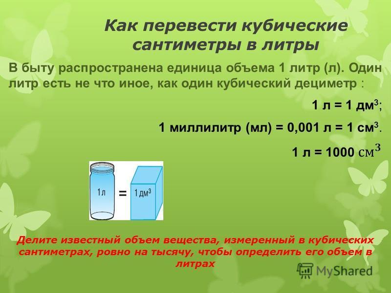 Как перевести кубические сантиметры в литры