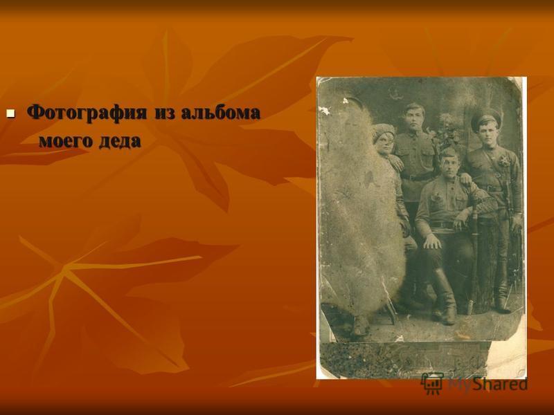 Фотография из альбома Фотография из альбома моего деда моего деда