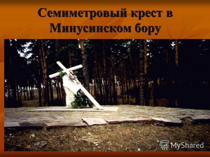 Семиметровый крест в Минусинском бору