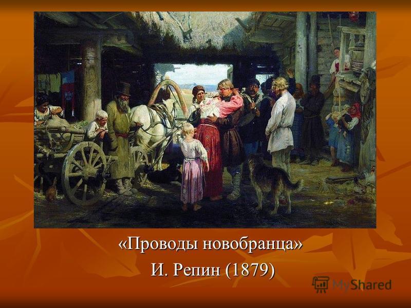«Проводы новобранца» И. Репин (1879) И. Репин (1879)