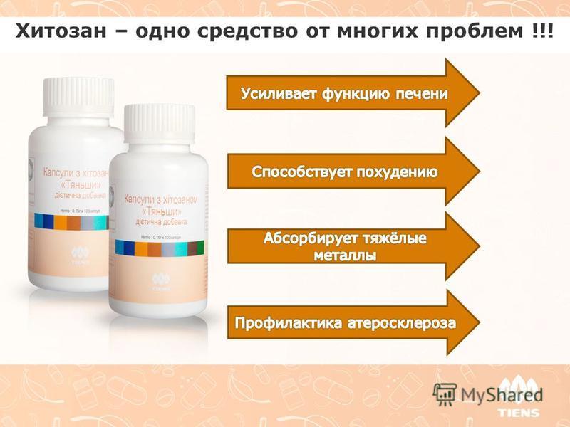 Хитозан – одно средство от многих проблем !!!