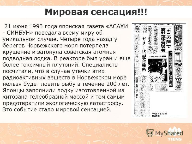 Мировая сенсация!!! 21 июня 1993 года японская газета «АСАХИ - СИНБУН» поведала всему миру об уникальном случае. Четыре года назад у берегов Норвежского моря потерпела крушение и затонула советская атомная подводная лодка. В реакторе был уран и еще б