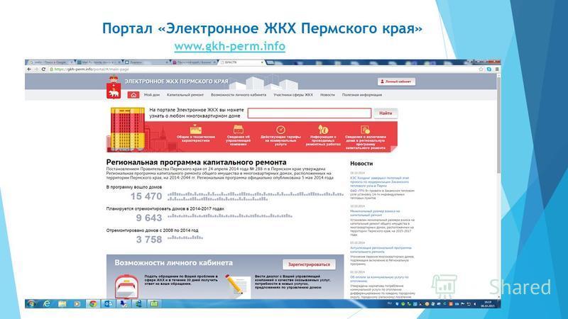 Портал «Электронное ЖКХ Пермского края» www.gkh-perm.info