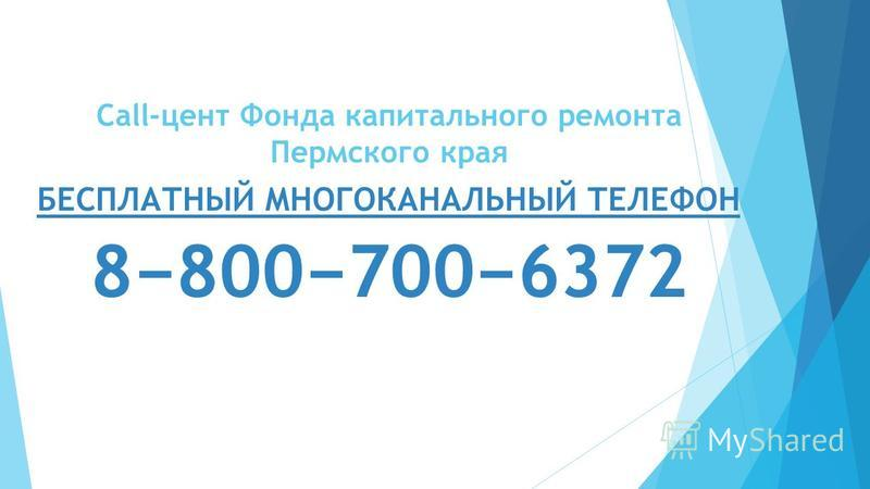 Call-цент Фонда капитального ремонта Пермского края БЕСПЛАТНЫЙ МНОГОКАНАЛЬНЫЙ ТЕЛЕФОН 88007006372