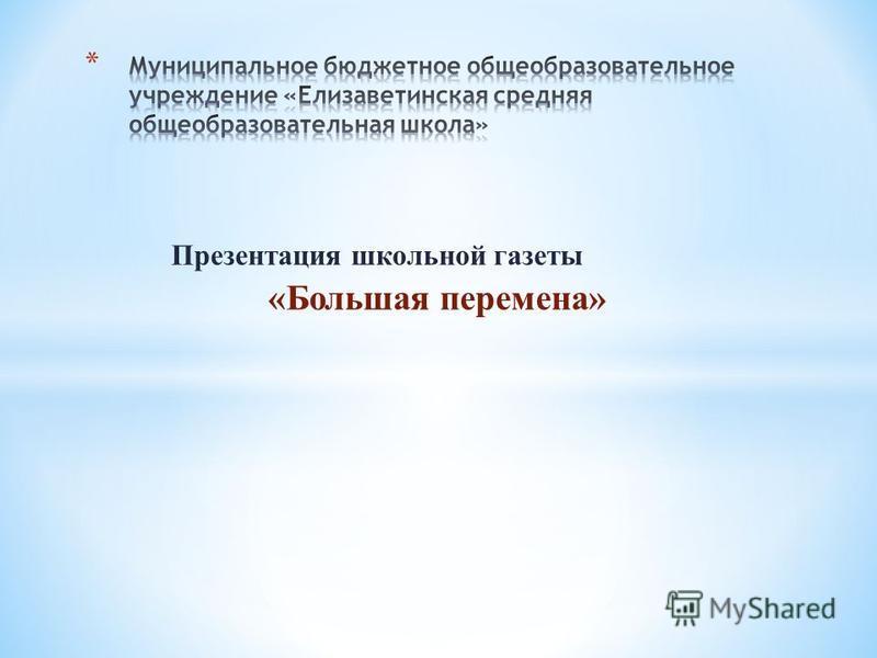 Презентация школьной газеты «Большая перемена»