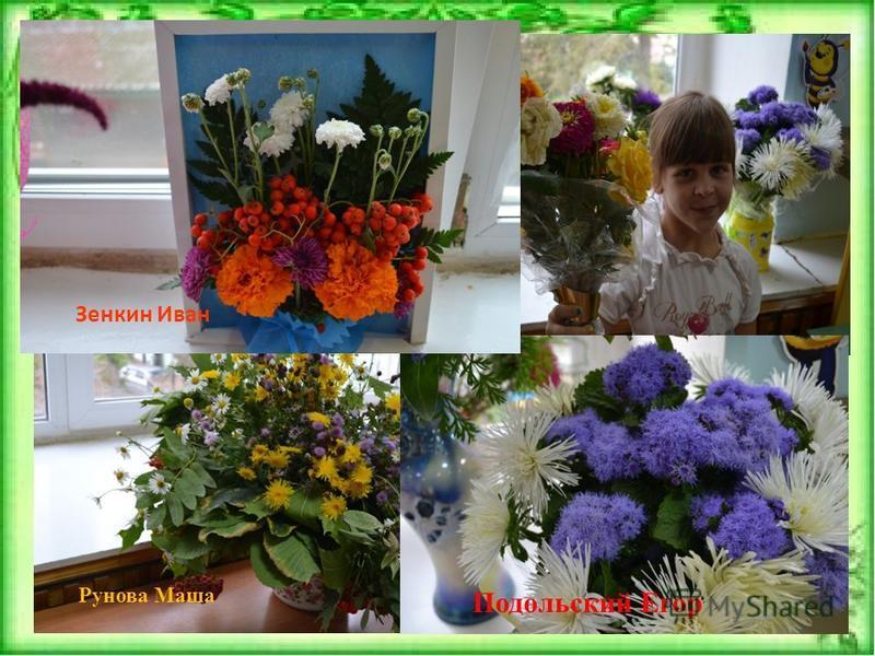 Предлагаю вашему вниманию флористические творения, созданные руками наших воспитанников и их родителей.