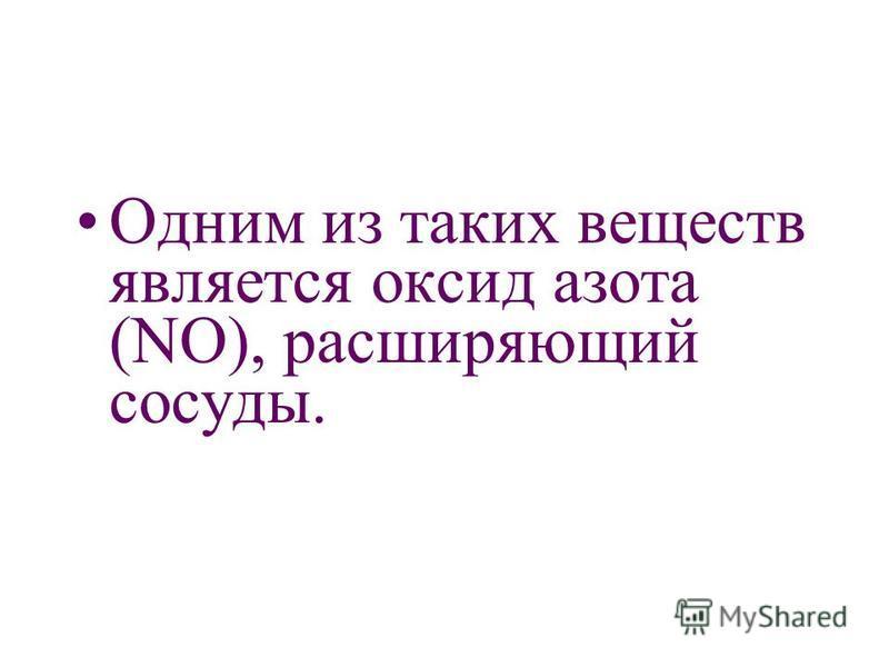 Одним из таких веществ является оксид азота (NО), расширяющий сосуды.