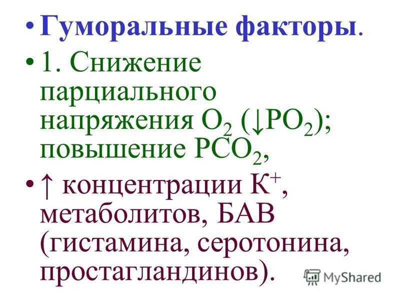 Гуморальные факторы. 1. Снижение парциального напряжения О 2 (РО 2 ); повышение РСО 2, концентрации К +, метаболитов, БАВ (гистамина, серотонина, простагландинов).