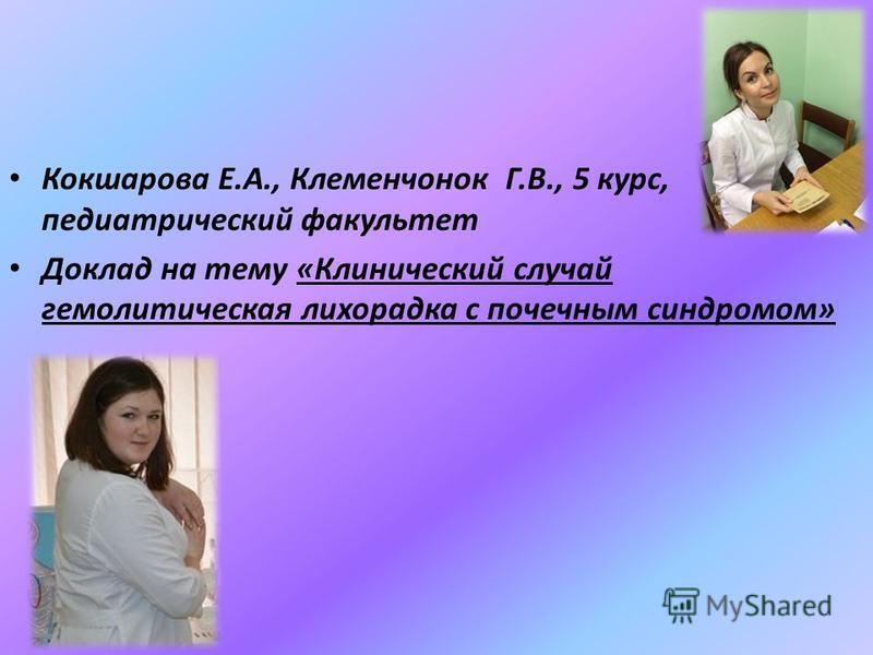 Кокшарова Е.А., Клеменчонок Г.В., 5 курс, педиатрический факультет Доклад на тему «Клинический случай гемолитическая лихорадка с почечным синдромом»
