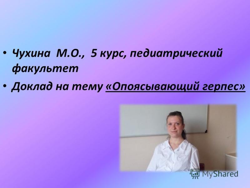 Чухина М.О., 5 курс, педиатрический факультет Доклад на тему «Опоясывающий герпес»