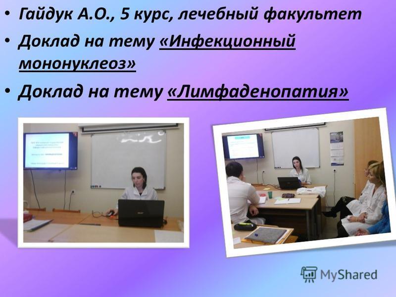 Гайдук А.О., 5 курс, лечебный факультет Доклад на тему «Инфекционный мононуклеоз» Доклад на тему «Лимфаденопатия»