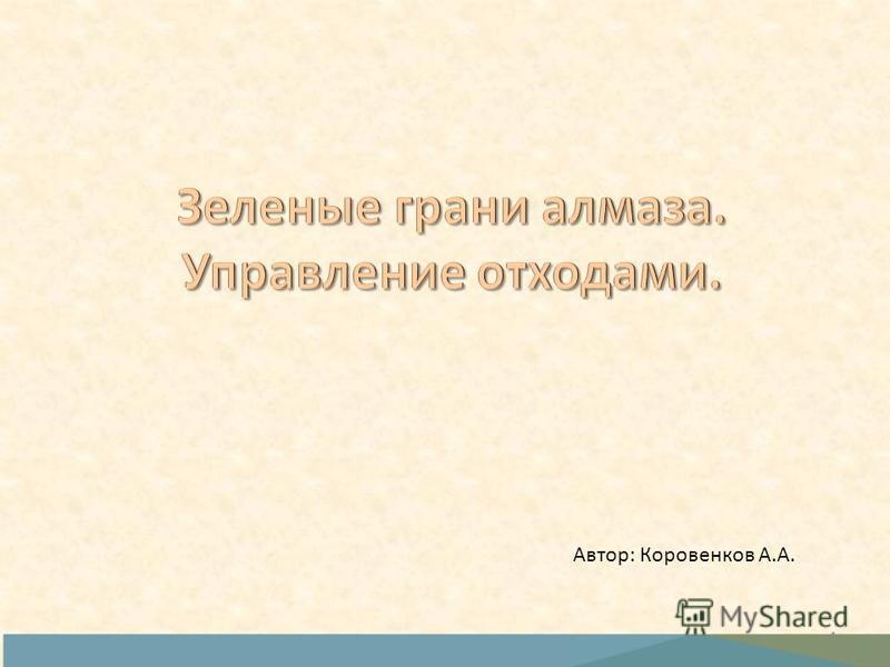 1 Автор: Коровенков А.А.