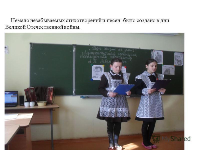 Немало незабываемых стихотворений и песен было создано в дни Великой Отечественной войны.