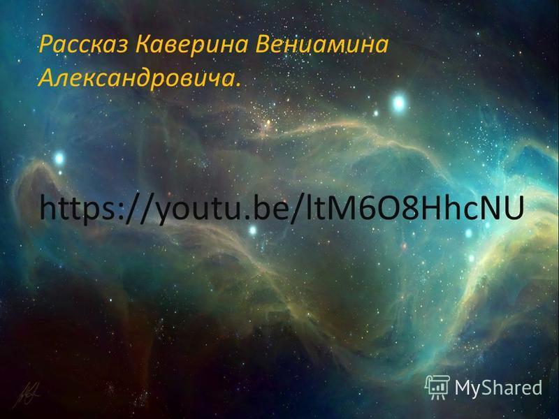 Рассказ Каверина Вениамина Александровича. https://youtu.be/ltM6O8HhcNU