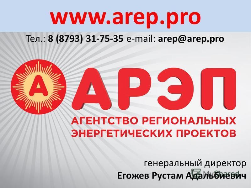 www.arep.pro Тел.: 8 (8793) 31-75-35 e-mail: arep@arep.pro генеральный директор Егожев Рустам Адальбиевич