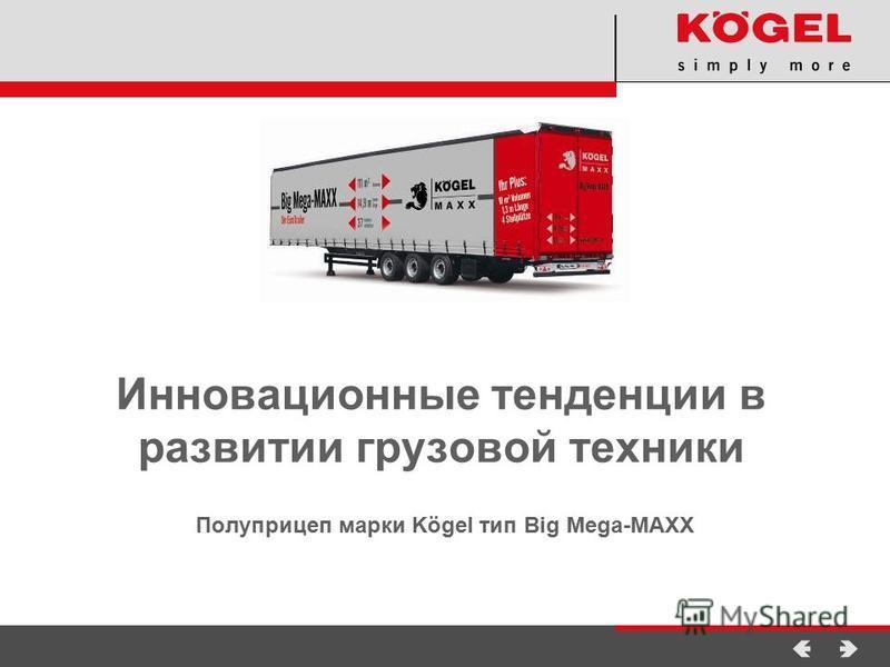 Инновационные тенденции в развитии грузовой техники Полуприцеп марки Kögel тип Big Mega-MAXX