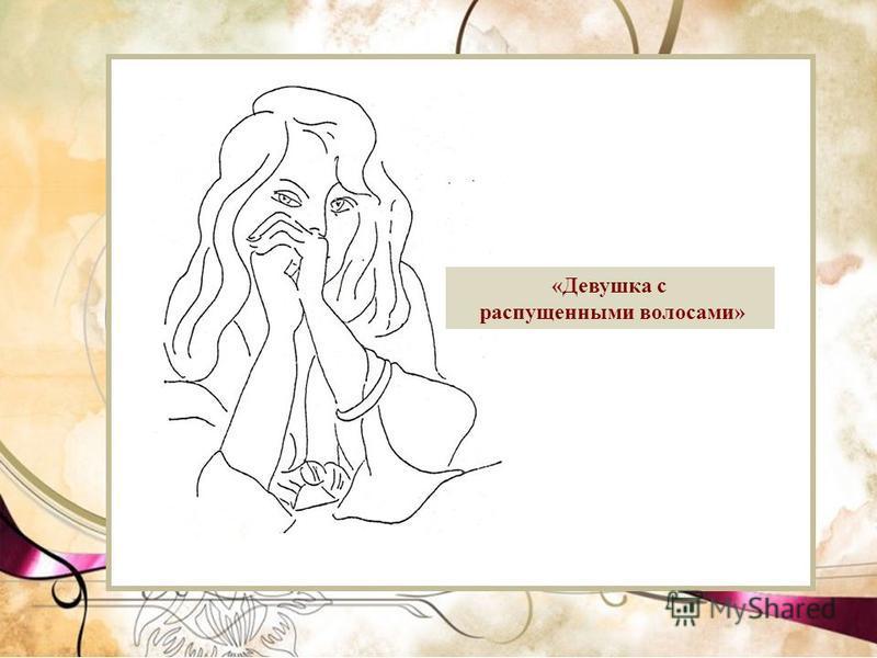 «Девушка с распущенными волосами»