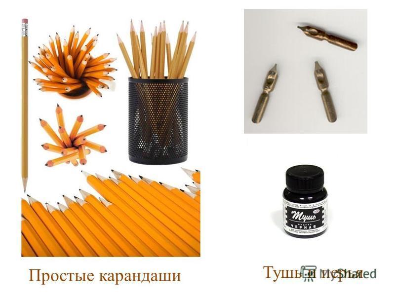 Простые карандаши Тушь и перья