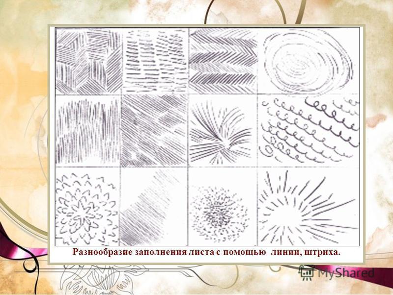 Разнообразие заполнения листа с помощью линии, штриха.