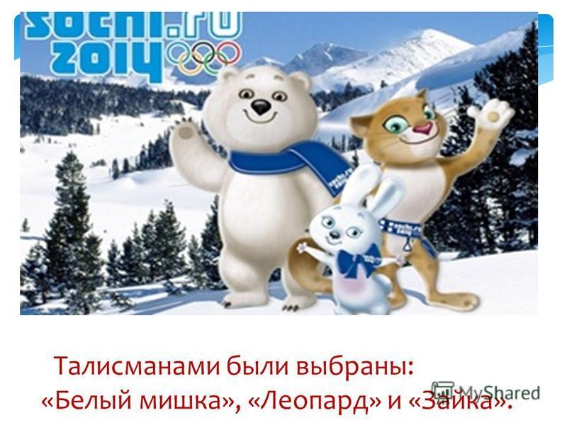 Талисманами были выбраны: «Белый мишка», «Леопард» и «Зайка».
