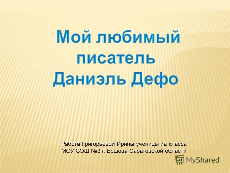 Работа Григорьевой Ирины ученицы 7 а класса МОУ СОШ 3 г. Ершова Саратовской области