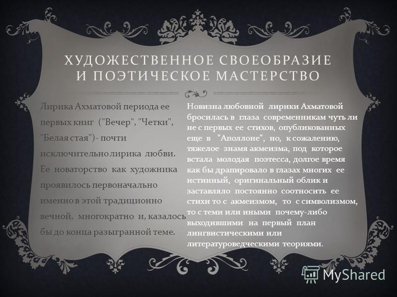 Лирика Ахматовой периода ее первых книг (