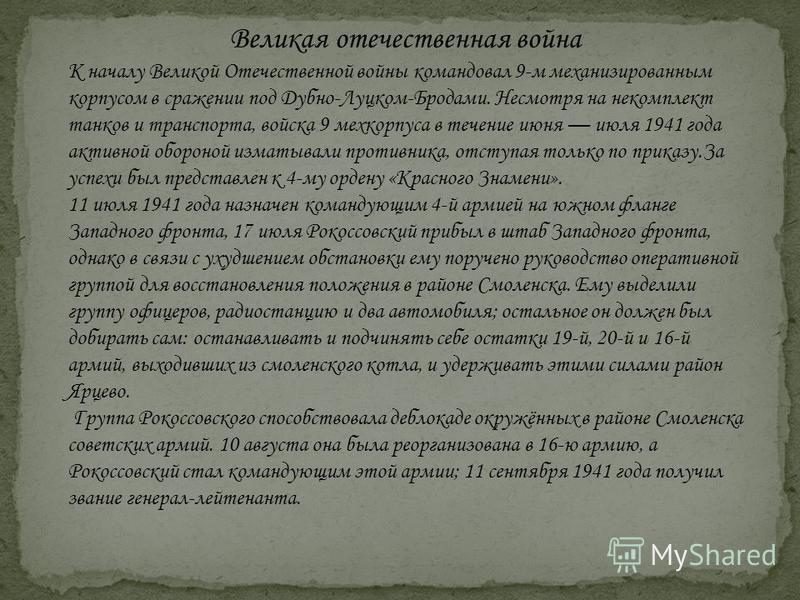 Великая отечественная война К началу Великой Отечественной войны командовал 9-м механизированным корпусом в сражении под Дубно-Луцком-Бродами. Несмотря на некомплект танков и транспорта, войска 9 мехкорпуса в течение июня июля 1941 года активной обор