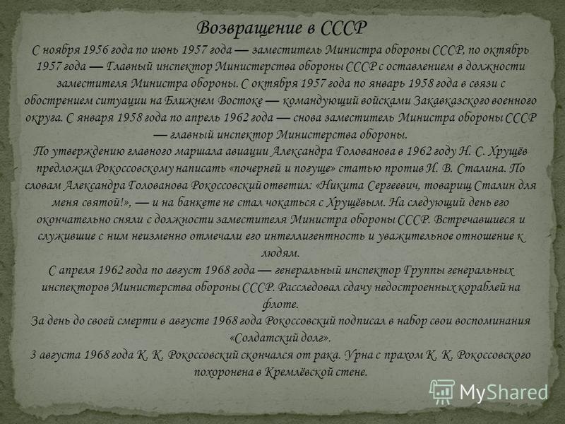 Возвращение в СССР С ноября 1956 года по июнь 1957 года заместитель Министра обороны СССР, по октябрь 1957 года Главный инспектор Министерства обороны СССР с оставлением в должности заместителя Министра обороны. С октября 1957 года по январь 1958 год