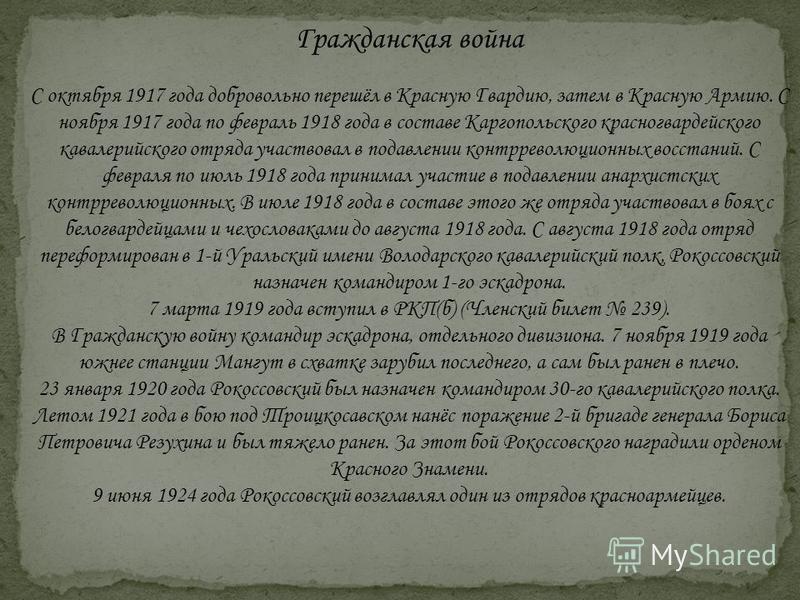 Гражданская война С октября 1917 года добровольно перешёл в Красную Гвардию, затем в Красную Армию. С ноября 1917 года по февраль 1918 года в составе Каргопольского красногвардейского кавалерийского отряда участвовал в подавлении контрреволюционных в