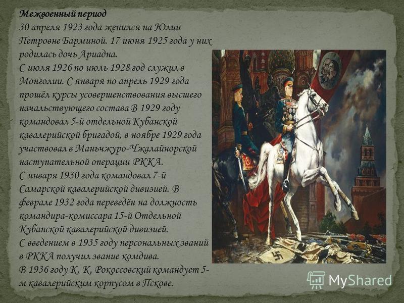 Межвоенный период 30 апреля 1923 года женился на Юлии Петровне Барминой. 17 июня 1925 года у них родилась дочь Ариадна. С июля 1926 по июль 1928 год служил в Монголии. С января по апрель 1929 года прошёл курсы усовершенствования высшего начальствующе