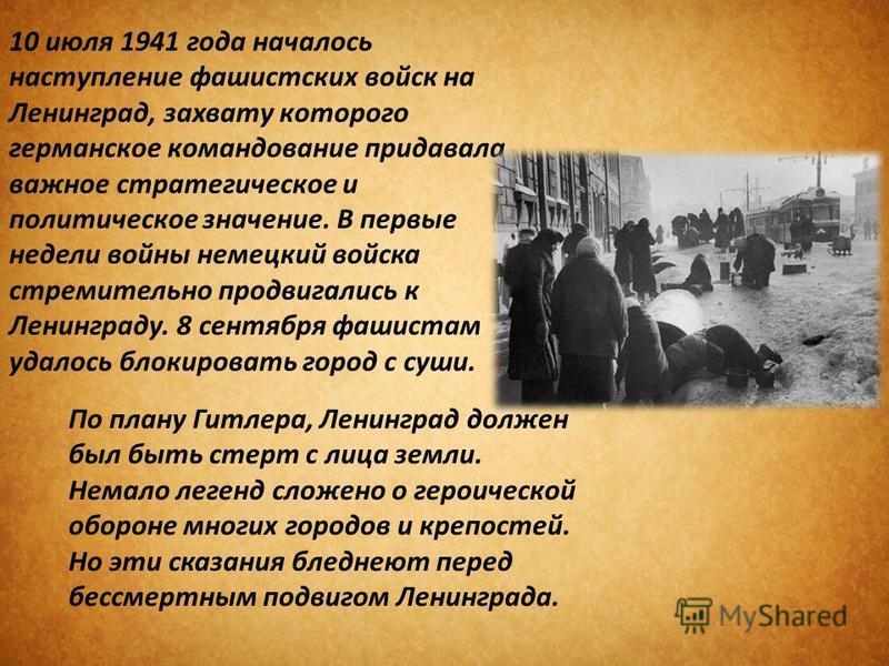 10 июля 1941 года началось наступление фашистских войск на Ленинград, захвату которого германское командование придавала важное стратегическое и политическое значение. В первые недели войны немецкий войска стремительно продвигались к Ленинграду. 8 се