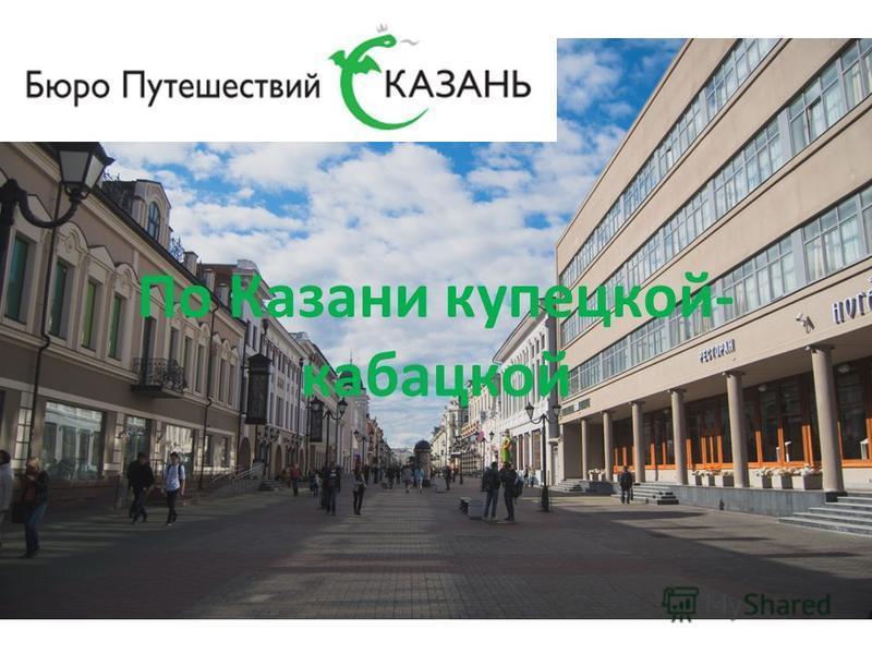 По Казани купецкой- кабацкой