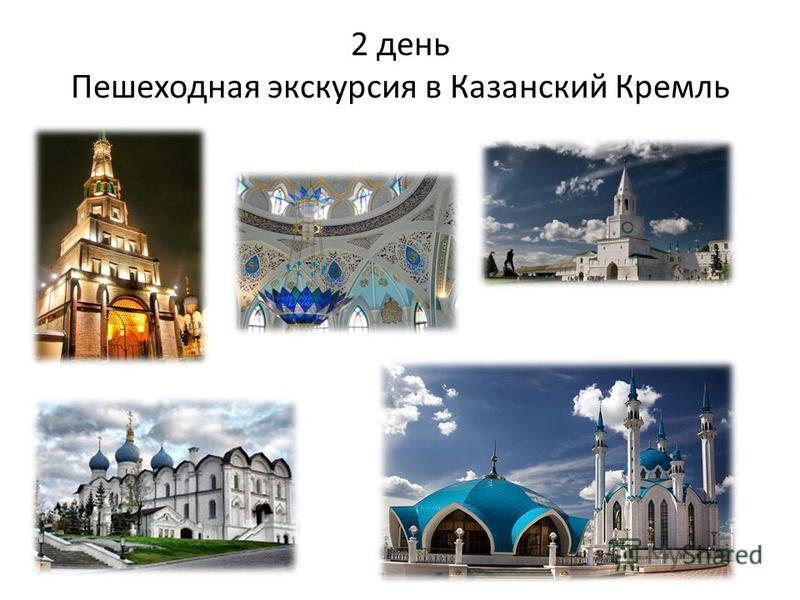 2 день Пешеходная экскурсия в Казанский Кремль
